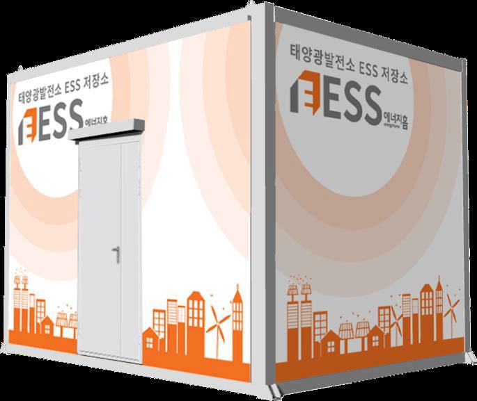 비에이에너지가 인도에서 생산할 ESS에너지홈.