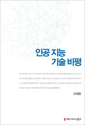 """이재현 서울대 교수 """"급변하는 기술중심사회...기술에 대한 철학적 질문 던져야"""""""