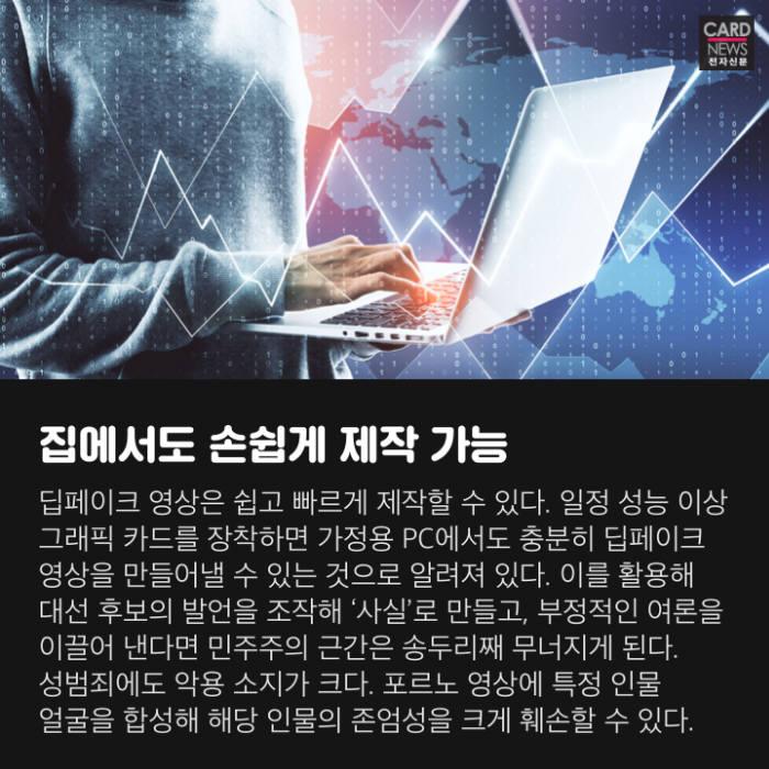 [카드뉴스]진화한 가짜뉴스 '딥페이크' 공포
