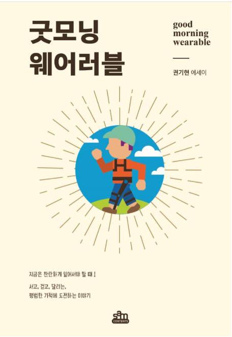 [대한민국 희망 프로젝트]<629>입는 로봇