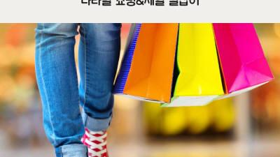여행과 쇼핑을 한번에…나라별 쇼핑&세일 길잡이