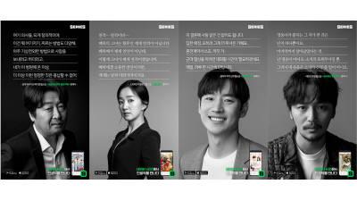 김윤석·수애·이제훈·변요한 네이버 시리즈 주인공으로 변신