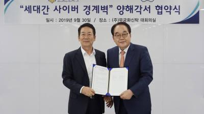 아라드네트웍스-무궁화신탁, '세대 간 사이버경계벽 구축' 업무협약… 전국 공동주택 확산