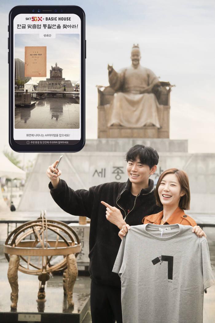 "SK텔레콤 ""5GX 체험하고 '입는 한글' 받으세요"""