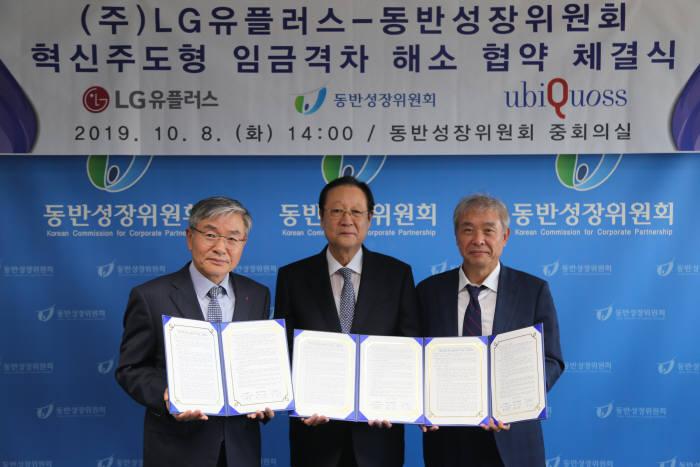 동반성장위원회와 LG유플러스가 8일 혁신주도형 임금 격차 해소운동 협약서를 교환했다. (사진 왼쪽부터) 이혁주 LG유플러스 부사장, 권기홍 동반성장위원장, 이상근 유비쿼스 대표.