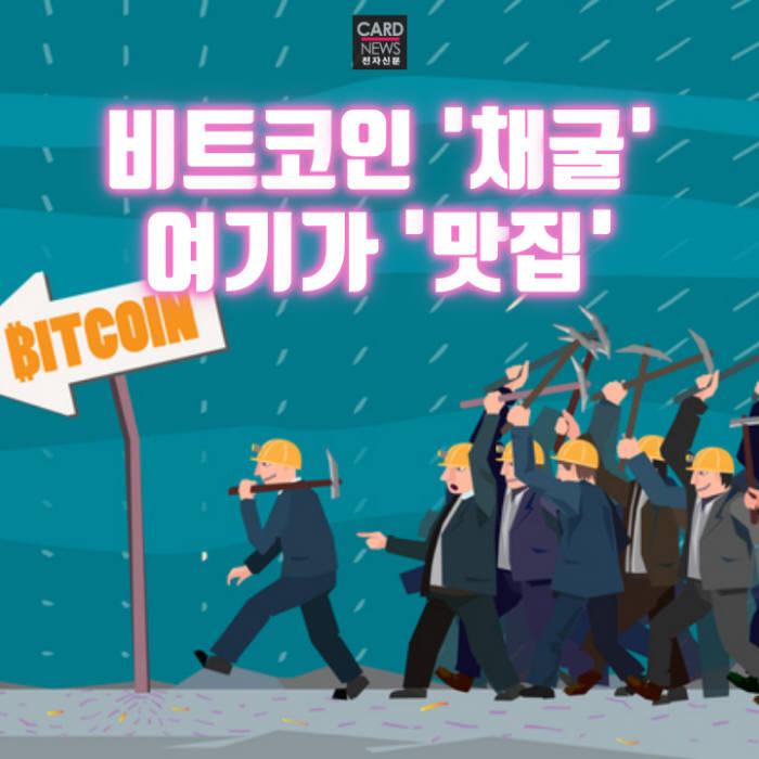 [카드뉴스]글로벌 비트코인 채굴 열풍