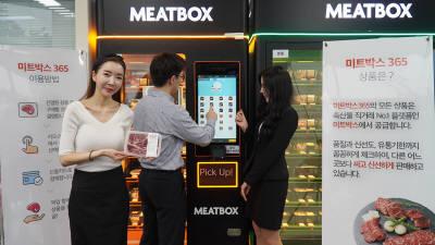 글로벌네트웍스, 24시간 고기 자판기 '무인 정육점' 운영