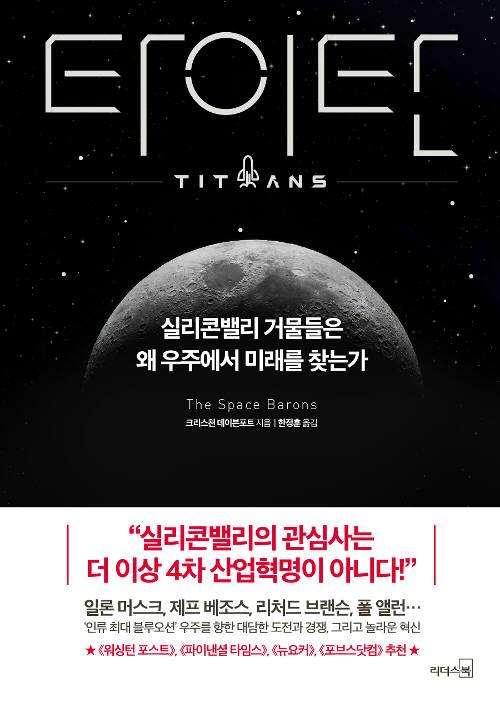 [새로 나온 책]타이탄, 실리콘밸리 거물들 왜 우주에 주목하나