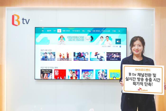 SK브로드밴드가 IPTV(B tv)에 새로운 품질향상 솔루션 적용하고 실시간 채널 All IP 전환을 추진해 B tv 이용 편의성을 개선했다.
