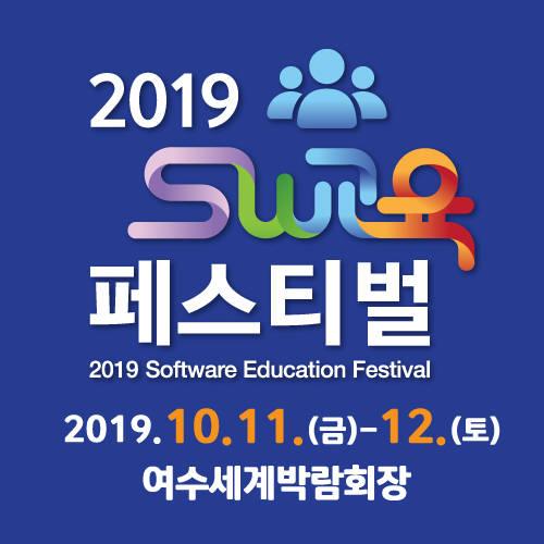 국립광주과학관은 2019 소프트웨어(SW)교육 체험주간을 맞아 11~12일 여수세계박람회장에서 열리는 2019 SW교육 페스티벌에 참가한다.