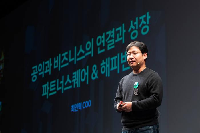 최인혁 네이버 해피빈 재단 대표