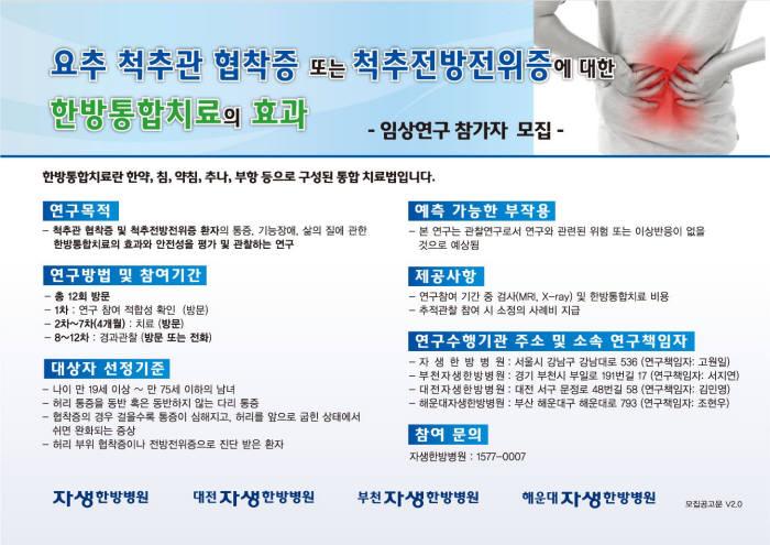 자생한방병원 임상시험 참여자 모집 포스터