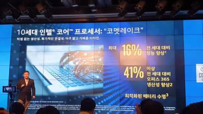 """인텔, '10나노' 10세대 CPU 출시…""""교체 수요 집중 공략"""""""