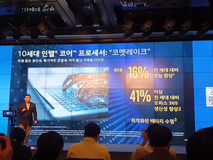 잭 후앙 인텔 APJ 필드 세일즈 매니저가 10일 서울 JW메리어트호텔에서 열린 기자간담회에서 발표하고 있다.