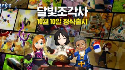 카카오게임즈, 모바일 MMORPG '달빛조각사' 출시