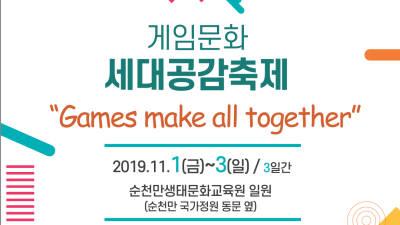 게임문화축제 '제3회 지투페스타', 순천서 내달 1일 개막