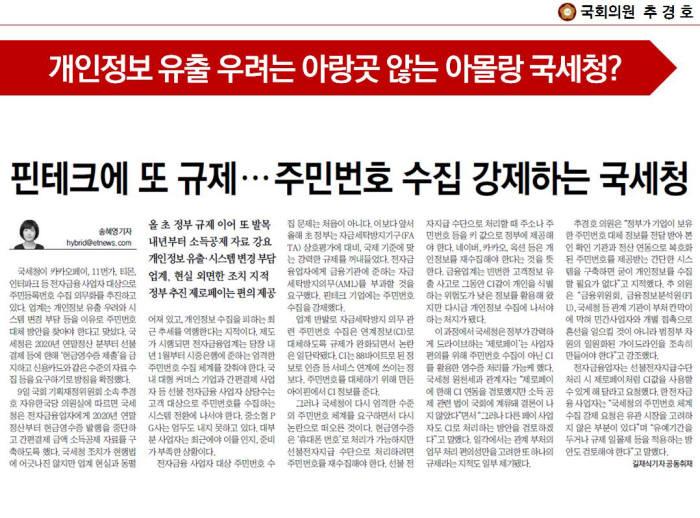"""김현준 국세청장 """"주민번호 수집 논란, 전자금융업자 어려움 없게 하겠다"""""""