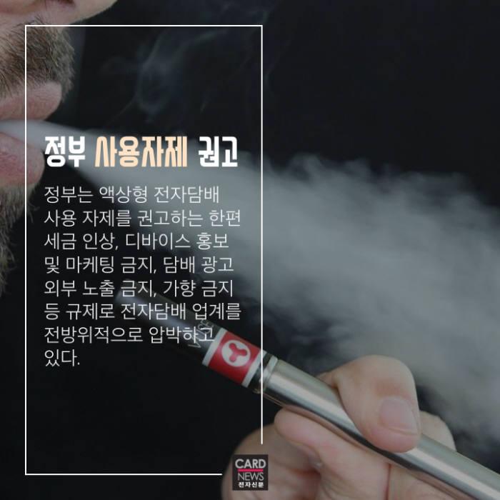 [카드뉴스]'폐질환 논란' 액상형 전자담배, 계속 펴도 될까요