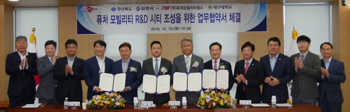 대구대와 경상북도, 영천시, 퓨처모빌리티랩스가 협약을 맺은 뒤 기념촬영한 모습.