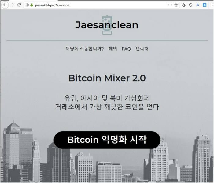 다크웹서 국내 사용자 '암호화폐 자금세탁'