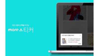 NHN AD, 구매 데이터 기반 쇼핑 메시지 솔루션 모어 티커 출시