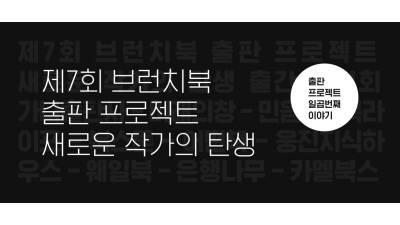 카카오, '제7회 브런치북 출판 프로젝트' 개최