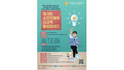 [SW사고력올림피아드]제6회 SW사고력올림피아드 19일, 서울·부산 등 전국 6개 도시 개최