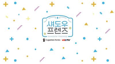 VSG TV, '섀도우 프렌즈' 개최