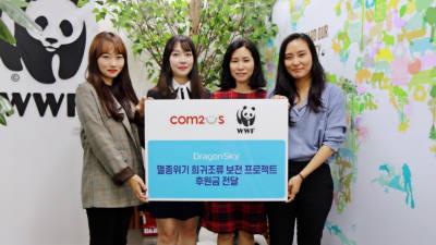 컴투스 '드래곤스카이', 희귀조류 보전 후원금 전달