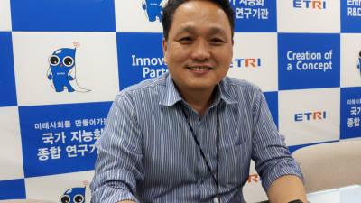 김성운 ETRI 인공지능연구소 책임연구원