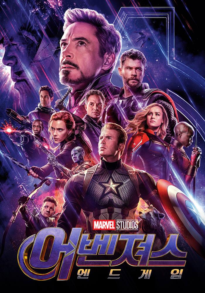 영화 어벤져스: 엔드게임 포스터