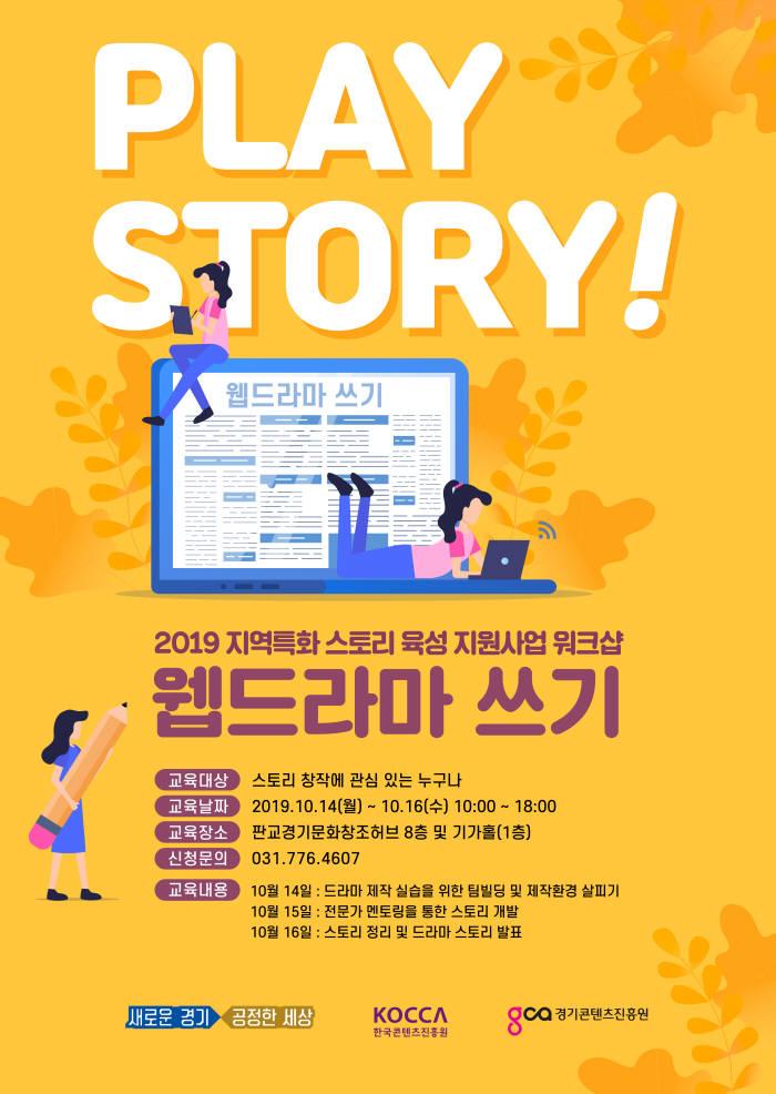 웹 드라마 쓰기 워크숍 포스터.