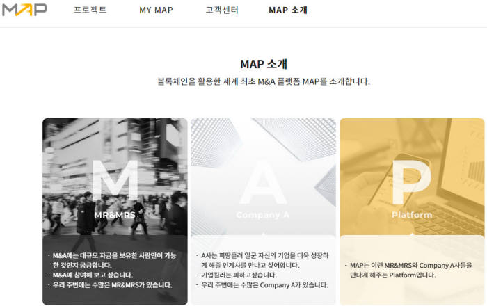 지비시코리아, 블록체인 기반 글로벌 M&A플랫폼 'MAP' 오픈