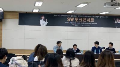 여수엑스포 SW교육페스티벌, 선배에게 듣는 SW교육 토크콘서트