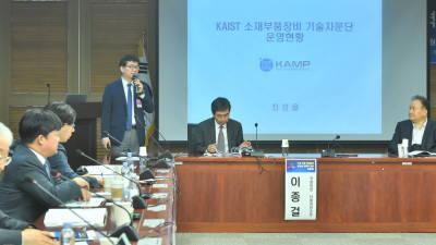 소재·부품·장비분야 글로벌 경쟁력 강화 토론회