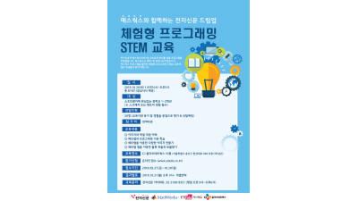 """""""매트랩을 손쉽게 배워요""""…체험형 STEM 교육 26일 개최"""