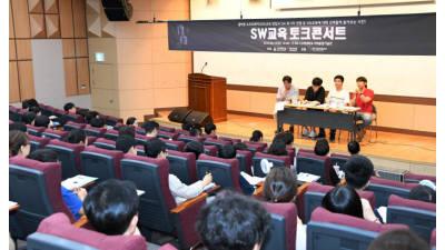 막연했던 SW 진로 불안감 싹~ 전국 순회 SW교육 토크콘서트 성료