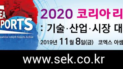 '2020년 7대 핫 키워드별 전망' 11월 8일 코엑스에서 공개