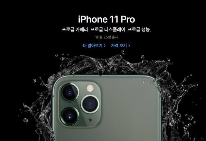 애플 아이폰11 시리즈, 25일 국내 출시 확정