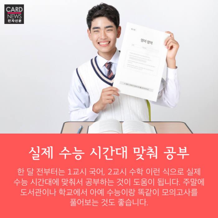 """[카드뉴스]수능 막바지 준비 """"벼락치기보다 실전 연습"""""""