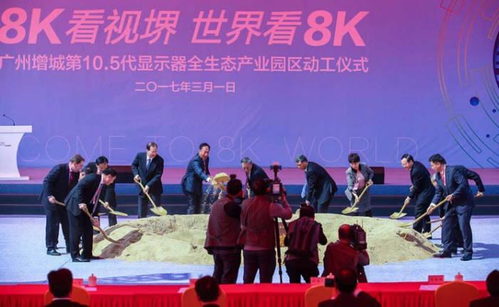 2017년 3월 1일 열린 폭스콘의 샤프 광저우 10.5세대 공장 기공식 (사진=폭스콘)