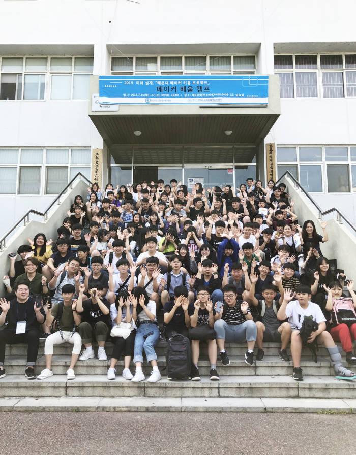 부산대 SW교육센터의 해운대 메이커 키움 프로젝트 종료 기념 사진.