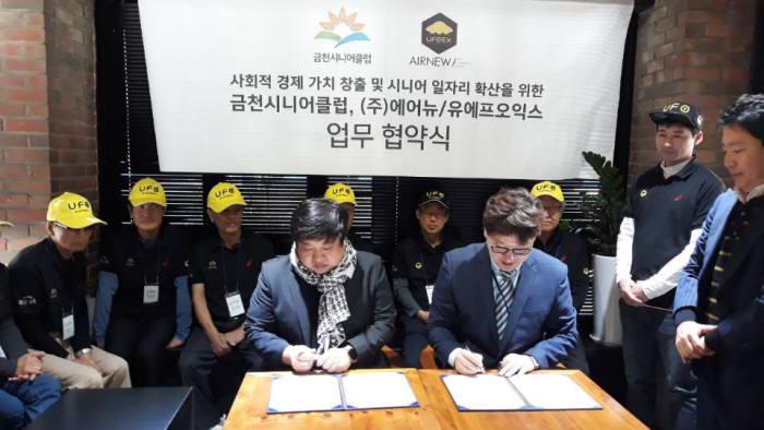 에어뉴와 서울 금천구 시니어클럽이 최근 공공시설 유효공간을 집하장으로 활용하는 내용의 업무협약을 체결했다.