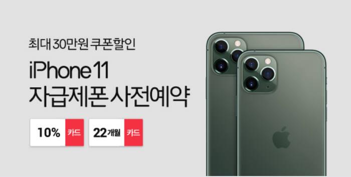 11번가, 아이폰11 시리즈 자급제폰 예약판매