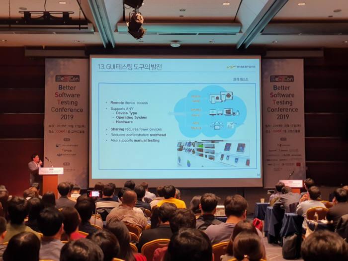 고태우 와이즈스톤 이사가 국내 최대 SW테스팅 콘퍼런스 `BeSTCon에서 AI 기반의 SW테스트 자동화 솔루션 `에그플랜트를 소개하고 있다.