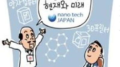 나노기술 상용화 '글로벌 축제', 나노테크 재팬(1)