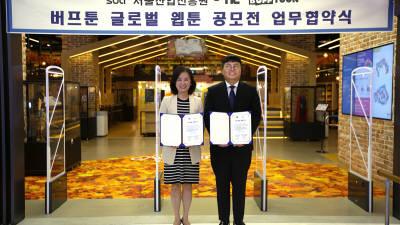 엔씨(NC) 버프툰, 서울산업진흥원과 웹툰 공모전 개최 MOU 체결