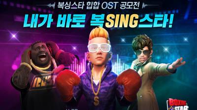 네시삼십삼분, 복싱스타 글로벌 음원 공모전'내가 바로 복Sing스타' 개최