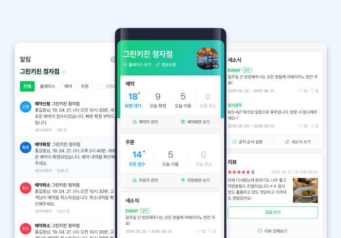 네이버, 모바일 버전 스마트플레이스 앱 출시