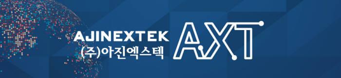 아진엑스텍, AI 기반 로봇 모션제어 칩 개발 박차…글로벌 기업 도전장